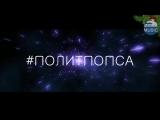 Hack Music - #Политпопса Топ - 7