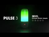 Портативная акустическая система JBL PULSE 3 ?
