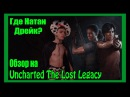 Обзор на Uncharted The Lost Legacy