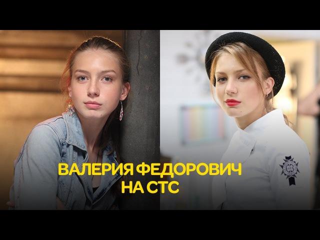 Валерия Федорович: «Выжить после» VS «Кухня»