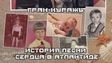 Гран-КуражЪ - Сердца в Атлантиде (ИСТОРИЯ ПЕСНИ)