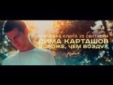 Дима Карташов Дороже, чем воздух (песня)