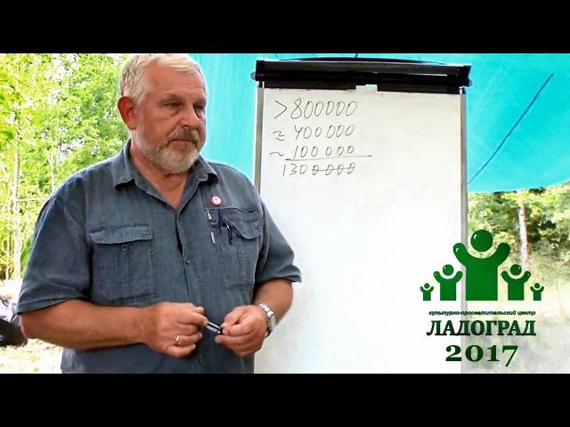 Жданов В. Г. - Отрезвление России Общее Дело. Ладоград 2017