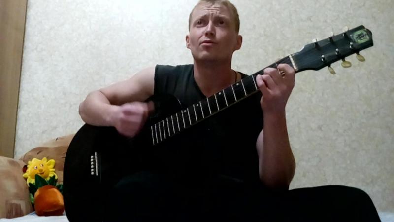 Одинокий крик - кавер версия