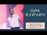 Ник Вуйчич | Выступление SYNERGY GLOBAL FORUM 27.11.17 | Москва СК Олимпийский