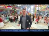 Первый _ 26.12.2017_ Школьники на Кремлевской Елке забросали Владимира Путина не