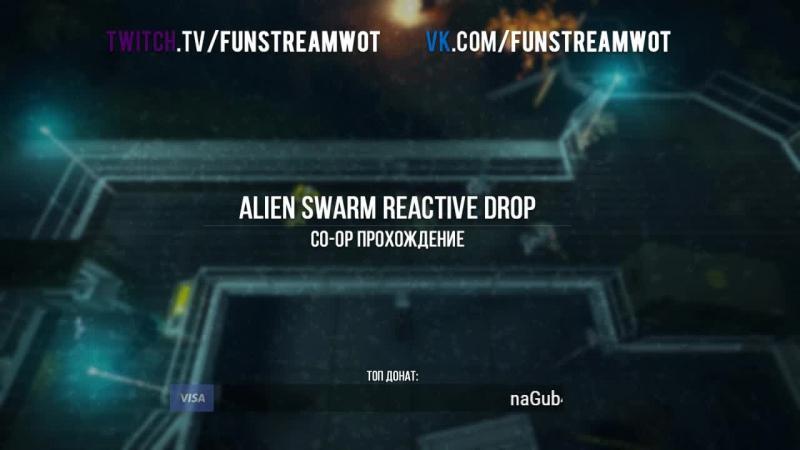 Alien Swarm Reactive Drop Co-op прохождение 1
