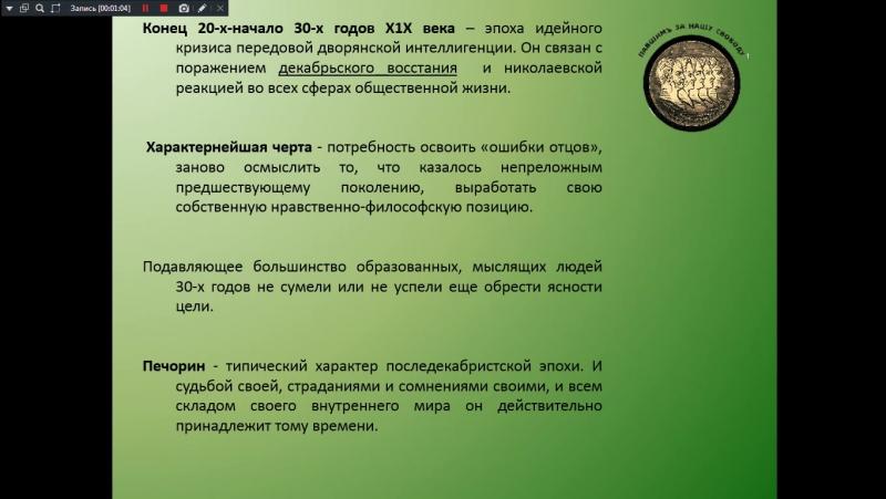 литература 1 курс лекция№5 Идейный замысел романа М.Ю.Лермонтова Герой нашего времени