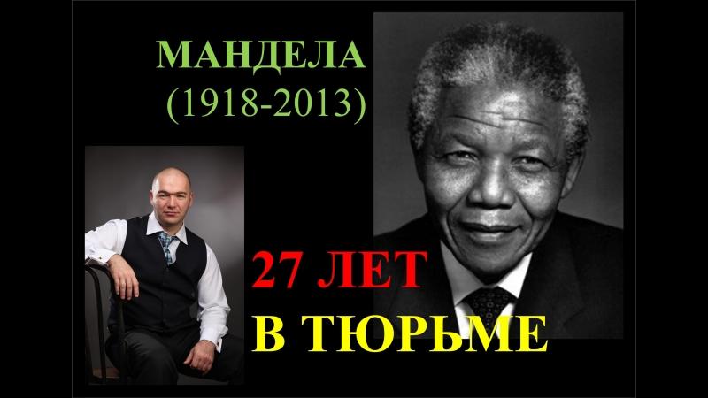 Мандела: 27 лет в тюрьме