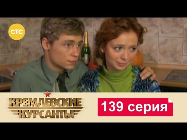 Кремлевские Курсанты (139 серия)