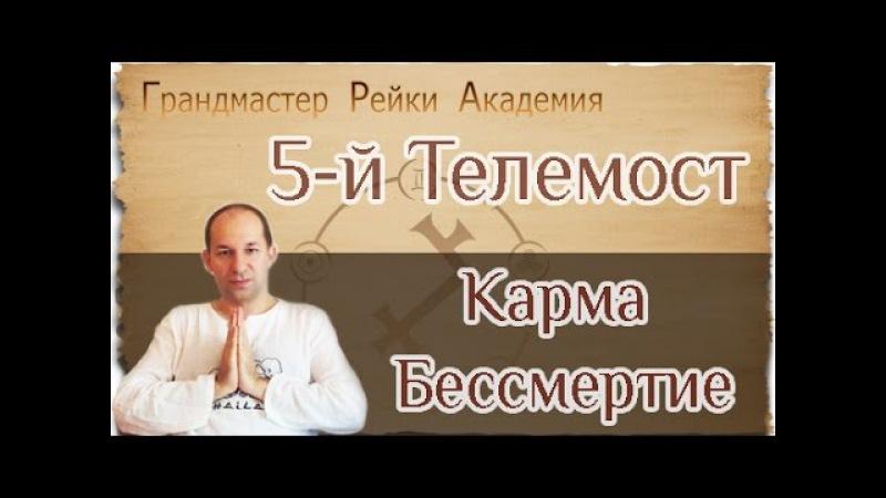 Бессмертие и Управление Кармой :: 5-й Тематический Телемост - Гранд Мастер Рейки А...