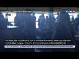 Новости на «Россия 24»  •  Летели на Кубу, сели в США: российские туристы полсуток провели в терминале