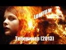 Телекинез (2013) *** Смотрим вместе