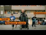 (RUS) Трейлер фильма А в душе я танцую /  Inside Im Dancing.