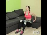 Тренировка на диване 1