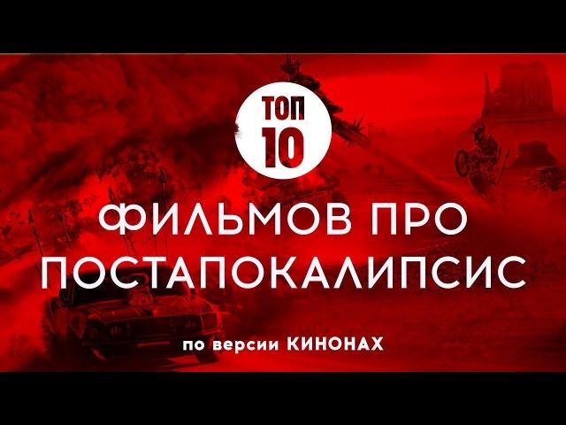 ТОП 10 ФИЛЬМОВ ПРО ПОСТАПОКАЛИПСИС ПО ВЕРСИИ КИНОНАХ