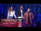 СуперИнтуиция - Надя Дорофеева и Монатик - 23.02.2018