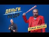 Деньги или позор (2018) - 2 сезон. 2 серия / выпуск. Роман Юнусов (эфир 22.01.2018)