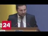 Обморок как норма украинской власти: министр напугал всех Россией и упал - Россия 24