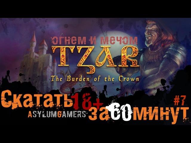 Gamers'Asylum 7 / Шоу Скатать за 60 минут / Огнем и Мечом