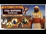 Марокко против всех в FFA6! Серия №6: Бразильский карнавал (ходы 143-165) Sid Meier's Civilization V