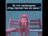 За что запрещали «Над пропастью во ржи»?