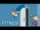 Масяня 05 сезон 97 серия (Отдача)