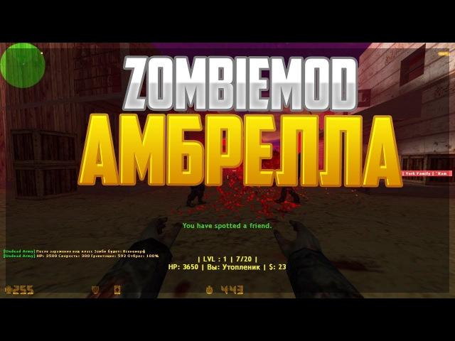 Играем В Counter-strike 1.6 на зомби сервере ZombieMod | Мертвая Зона | Амбрелла ( 15 серия )