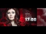 Тайны Чапман 28 декабря на РЕН ТВ