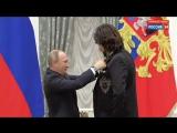 Владимир Владимирович Путин вручил Филиппу Киркорову награду