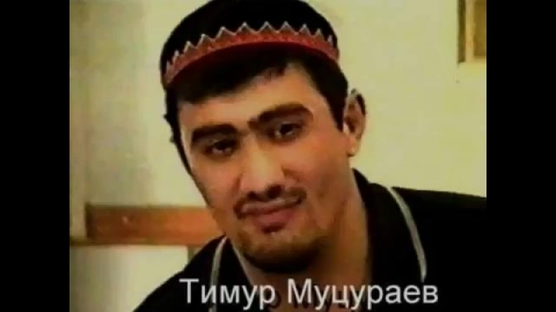 Тимур Муцураев твоя нежная походка 2017