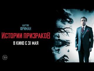 Истории призраков дублированный трейлер | В кино с 31 мая