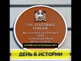 День в истории. Английская футбольная лига