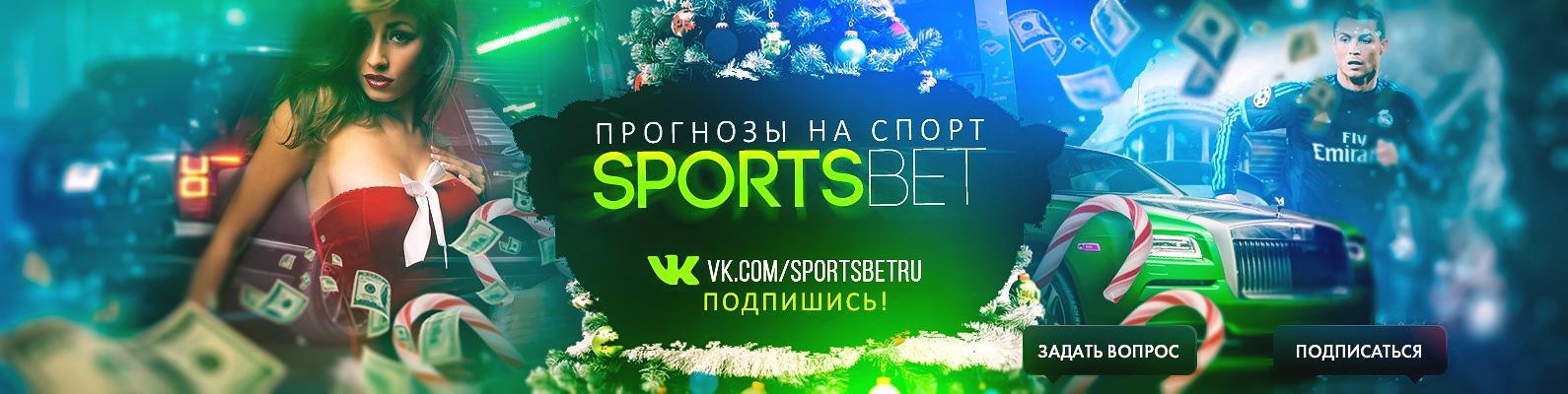 Смотреть точный прогноз на спорт