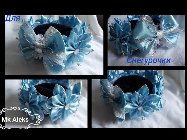 МК резинка на гульку снегурочка канзаши MK rubber band for gulk snow maid Kanzash
