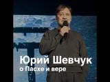 Юрий Шевчук о Пасхе и вере
