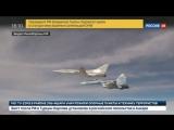 Новости на «Россия 24»  •  Ту-22М3 нанесли еще один групповой удар по игиловцам в Сирии
