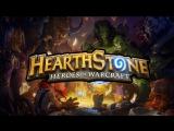 [Стрим] Hearthstone