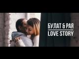 Булат & Рая | Love story