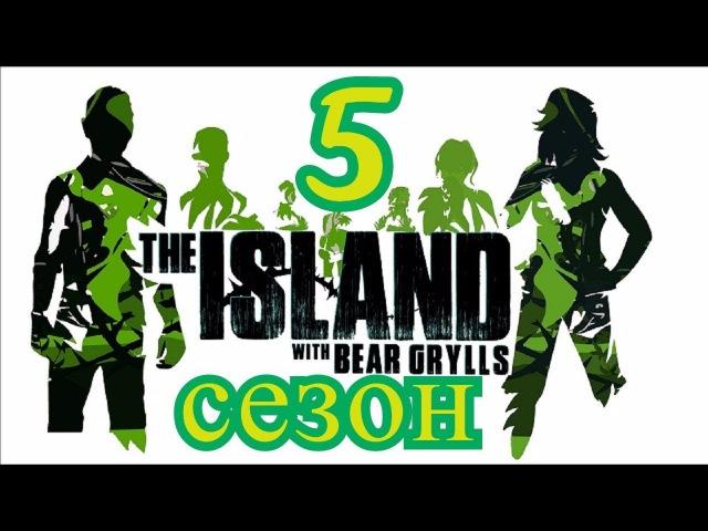 Остров с Беаром Гриллсом 5 сезон 2 серия (2017)