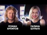 Роман Архипов vs Галина Шульга | Шоу Успех