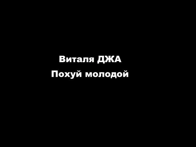 Виталя ДЖА - Похуй молодой (КЛИП)