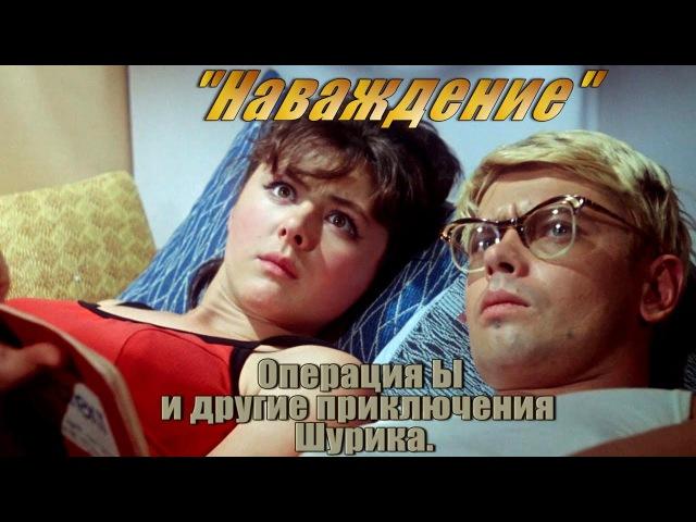 Крылатые фразы из фильма Операция Ы и другие приключения Шурика НАВАЖДЕНИЕ