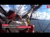 Фрегат свободы французская Гермиона путешествует по Средиземному морю