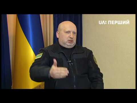 Інтервю секретаря РНБО України Олександра Турчинова