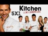 Секреты на кухне — серия 5