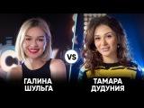 Галина Шульга vs Тамара Дудуния | Шоу Успех