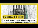 Tom Clancys Rainbow Six Осада - White Noise - Трейлер игрового процесса | UbiBlog