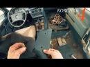 Mercedes-Benz 190Е W201 разбор перетяжка салона KORCH'Ok 4 - видео с YouTube-канала Александр Сошников