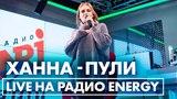 Ханна - ПУЛИ (Радио ENERGY)